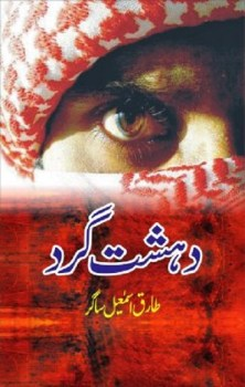 Dehshat Gard Novel By Tariq Ismail Sagar Pdf