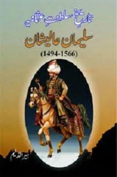 Suleman Aalishan Urdu By Harold Lamb Pdf
