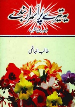 Ye Tere Pur Asrar Banday By Talib Hashmi Pdf