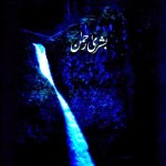 Bahisht Novel By Bushra Rehman Pdf Download