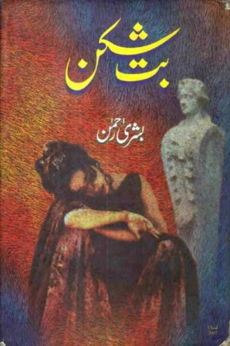 Butt Shikan Novel By Bushra Rehman Pdf