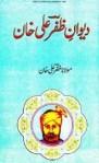 Deewan E Zafar Ali Khan By Maulana Zafar Ali Pdf