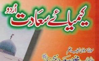 Keemiya e Saadat Urdu By Imam Ghazali Pdf