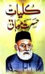 Kulliyat e Hasrat Mohani By Hasrat Mohani Pdf
