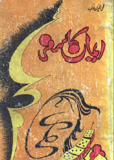 Iman Ka Safar Novel By Mohiuddin Nawab Pdf