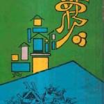 Kachra Ghar Novel By Mohiuddin Nawab Pdf Free