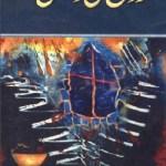 Rooh Ki Wapsi Novel By Mohiuddin Nawab Pdf