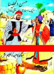 Hasan Angelina Novel By Abdul Haleem Sharar Pdf
