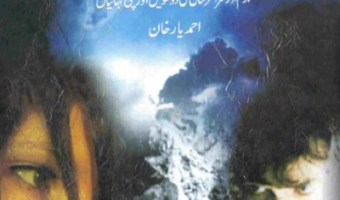 Rooh Ke Rishtay By Ahmad Yar Khan