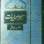 Tazkar e Sahabiyat By Talib Hashmi Pdf Download
