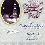 Seerat Ibne Hisham Urdu By Ibne Hasham Pdf