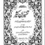 Tafseer Ibne Kaseer Urdu By Imam Ibne Kaseer Pdf
