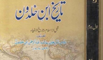 Tareekh Ibne Khaldoon Urdu By Ibne Khaldoon Pdf