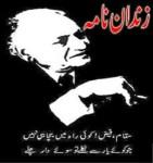 Zindan Nama Poetry By Faiz Ahmed Faiz Pdf