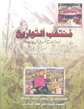 Muntakhib Ul Tawarikh By Abdul Qadir Badayuni Pdf