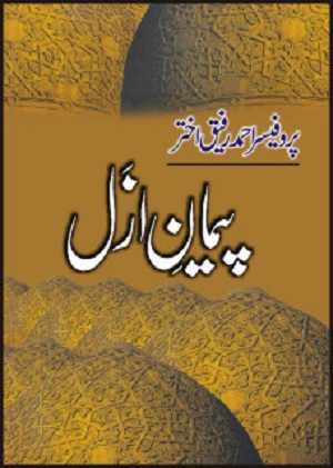 Peman e Azal By Prof Ahmed Rafique Akhtar