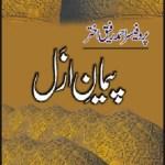 Peman e Azal Urdu By Prof Ahmed Rafique Akhtar Pdf