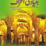 Bunyadi Inheraf By Prof Ahmed Rafique Akhtar Pdf