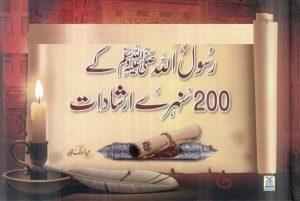 Rasul Allah Ke 200 Sunehre Irshadat By Abdul Malik Mujahid