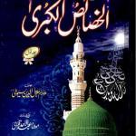 Al Khasais Ul Kubra Urdu By Jalal Ud Din Sayuti Pdf