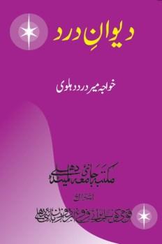 Deewan e Dard By Khawaja Mir Dard Pdf Free