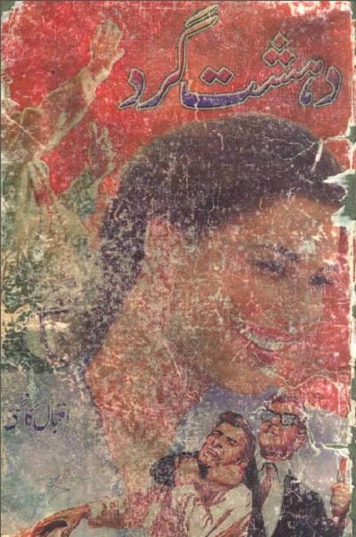 Dehshat Gard Novel By Iqbal Kazmi Pdf