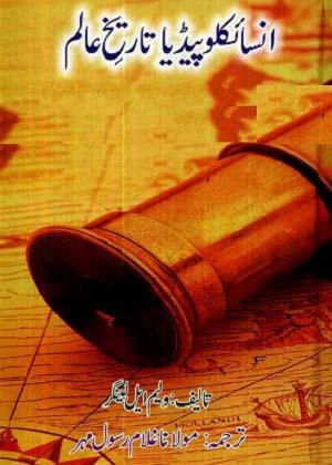 Encyclopedia Tareekh e Alam Urdu Pdf
