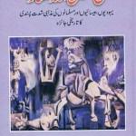 Fee Sabeelillah Fasad Urdu By Karen Armstrong Pdf
