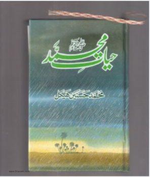 Hayat e Muhammad Urdu By Muhammad Hussain Haikal