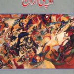 Unchi Uraan Novel By Mohiuddin Nawab Pdf