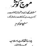Mauj e Kausar Urdu By Shaikh Muhammad Ikram Pdf