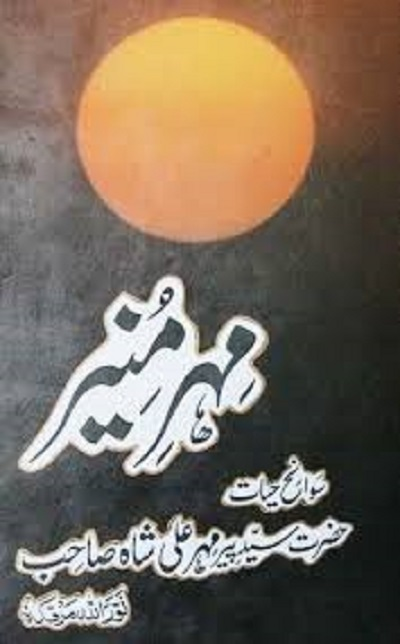 Mehr e Muneer Urdu By Faiz Ahmed Faiz Pdf
