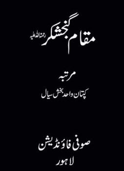 Maqam e Ganj Shakar Urdu By Wahid Bakhsh Sial Pdf