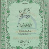 Kanzul Iman Urdu By Imam Ahmed Raza Khan Pdf