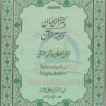 Kanzul Iman Urdu Translation Of Quran Pdf