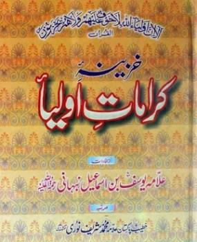 Karamat e Auliya Urdu By Allama Yousaf Nibhani Pdf