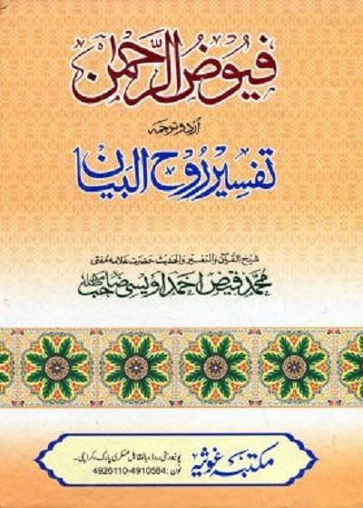 Tafseer Rooh Ul Bayan Urdu By Allama Ismail Haqi Pdf