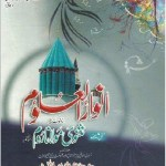 Anwar Ul Uloom Sharah Masnvi By Alam Ameeri Pdf