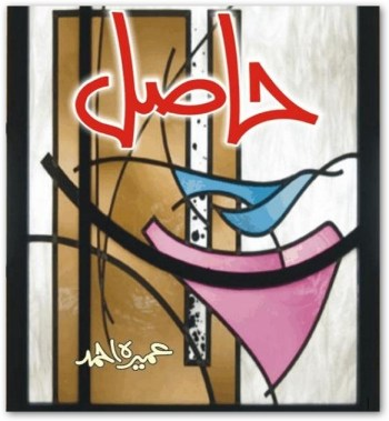 Hasil Novel By Umera Ahmad Pdf Free