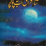 Sham e Firaq Ab Na Pooch By Aneeza Syed Pdf