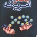 Badmash America Urdu By William Blum Pdf Download