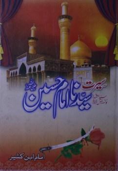 Seerat Imam Hussain Urdu By Imam Ibne Kaseer Pdf