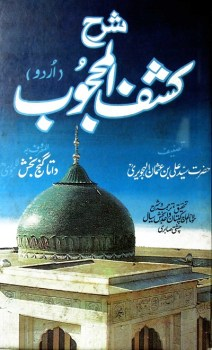 Kashf Ul Mahjoob Urdu By Syed Ali Hajveri Pdf
