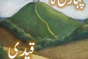 Pahari Ka Qaidi Novel By Nimra Ahmad