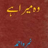 Wo Mera Hai Novel By Nimra Ahmad Pdf Free