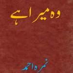 Wo Mera Hai Novel By Nimra Ahmad Pdf Free
