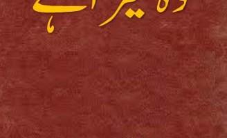 Wo Mera Hai Novel By Nimra Ahmed Pdf Download