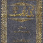 Nabi e Rahmat SAW By Abul Hassan Ali Nadvi Pdf