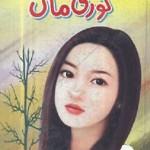 Gori Maan Novel By Riffat Siraj Pdf Free
