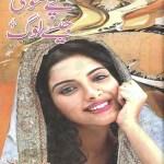 Suche Moti Jaisay Log By Riffat Siraj Pdf